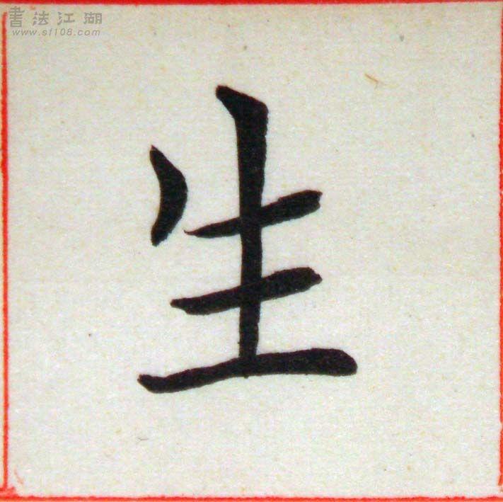 臨褚遂良-雁塔聖教序01-25.jpg