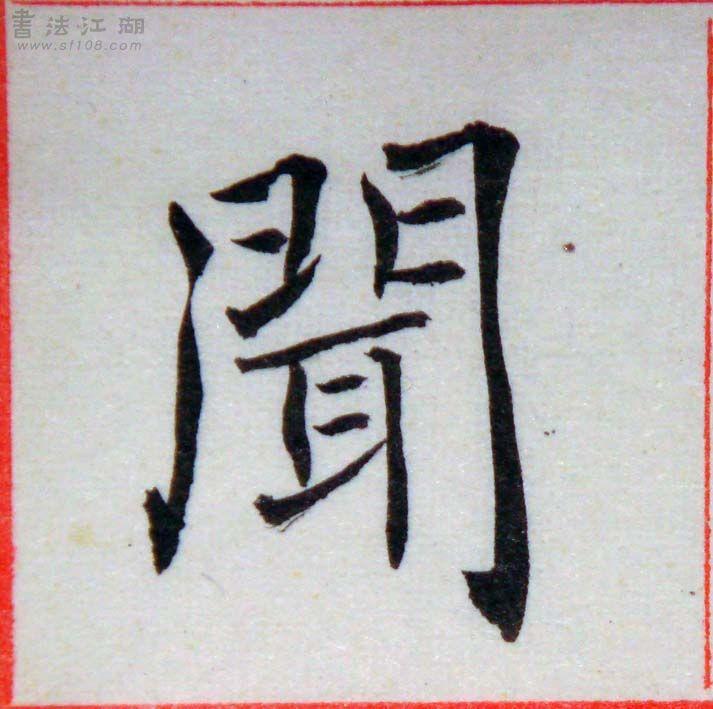 臨褚遂良-雁塔聖教序01-15.jpg