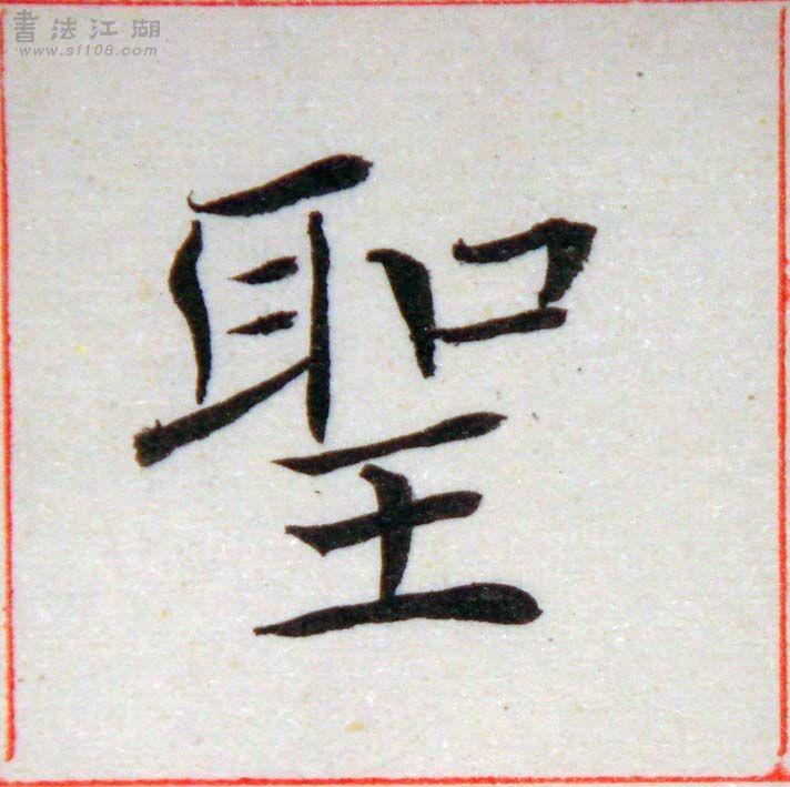 臨褚遂良-雁塔聖教序01-11.jpg