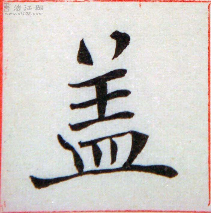 臨褚遂良-雁塔聖教序01-14.jpg