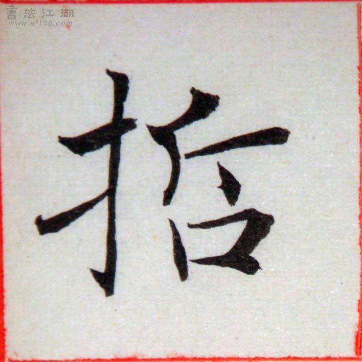 臨褚遂良-雁塔聖教序01-53.jpg
