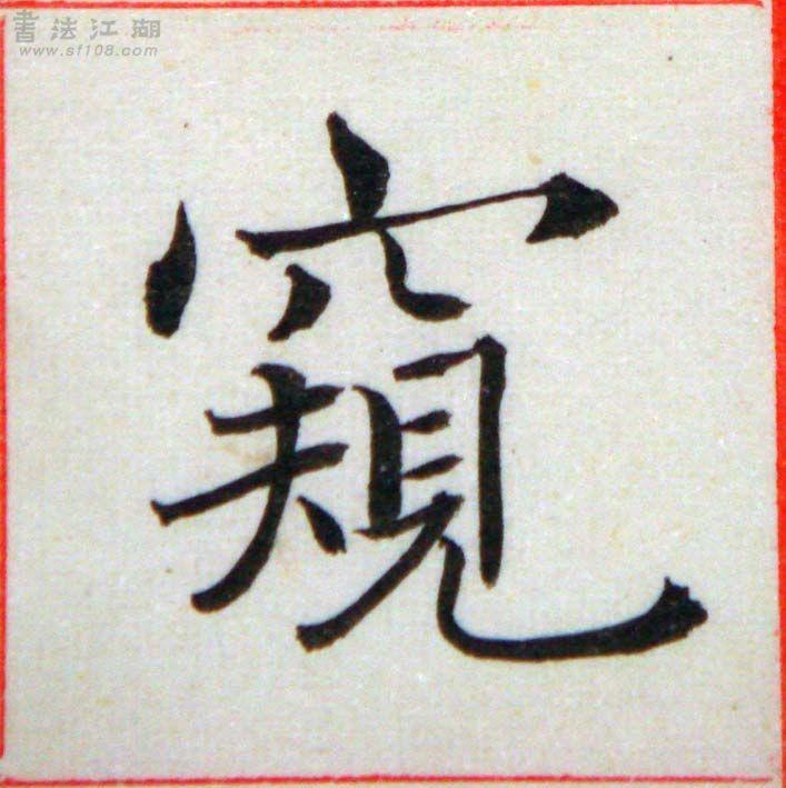 臨褚遂良-雁塔聖教序01-38.jpg
