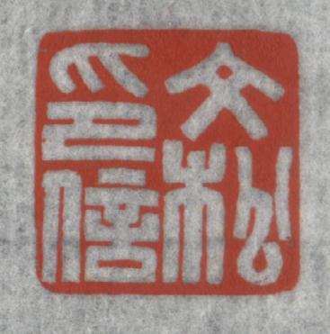 文松印信.jpg