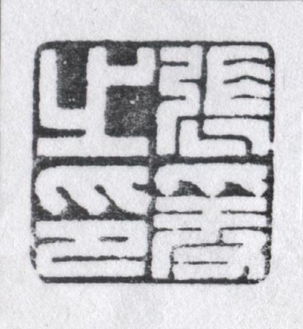 张爰之印  稿  2.jpg