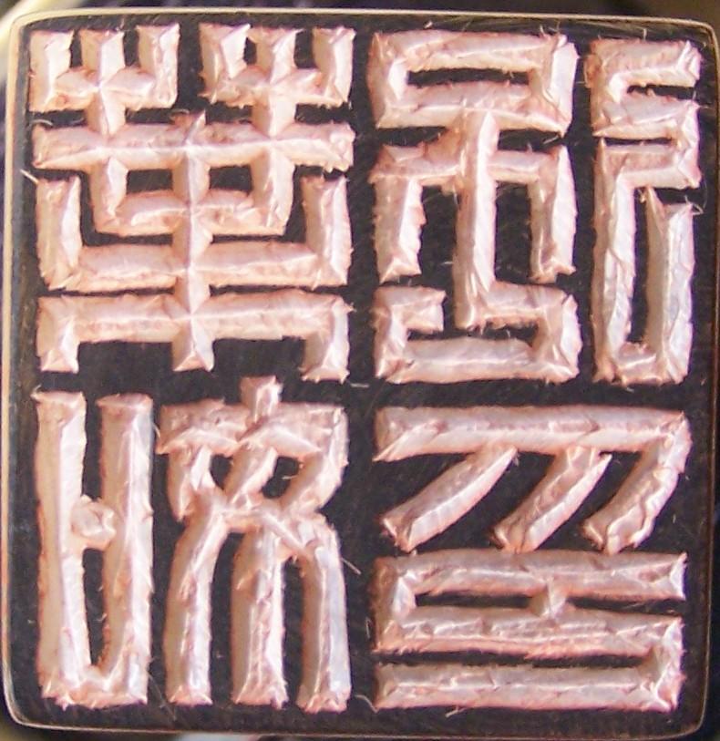 2009.9.2葉如強印——原石印面.jpg