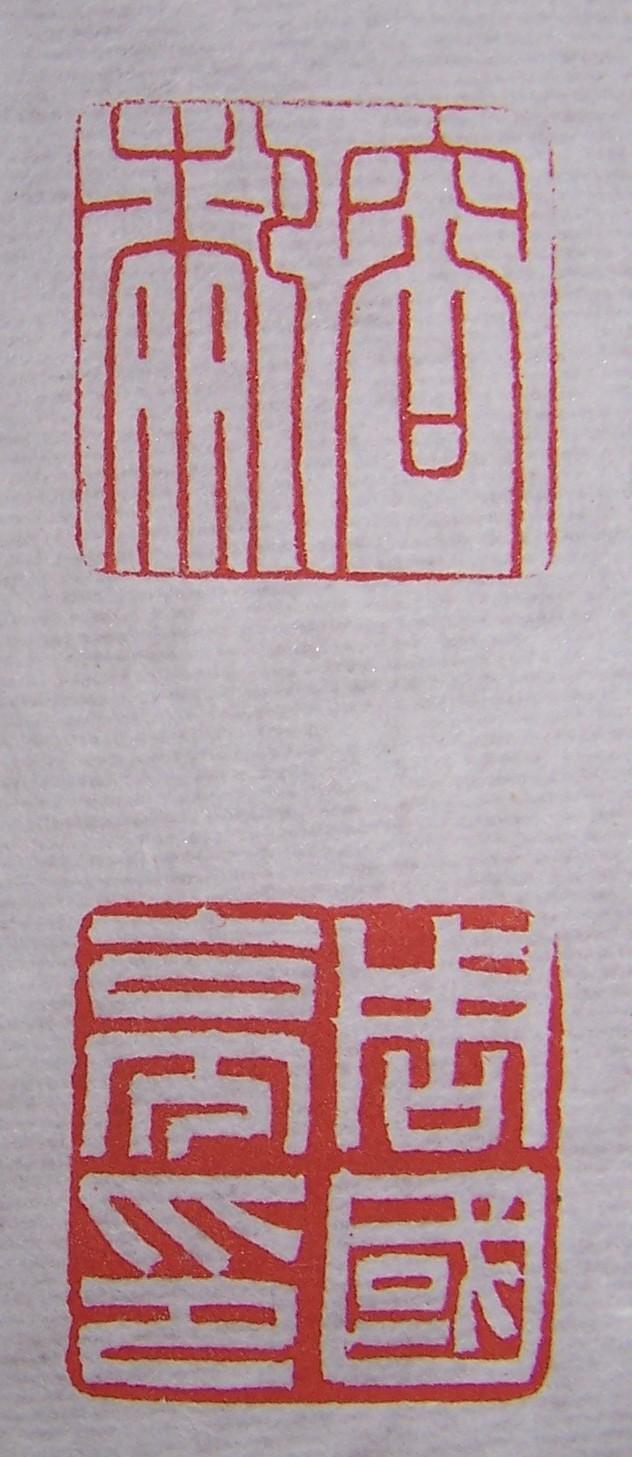 2009.9.2-- 容膝,周國亮(印蛻).jpg