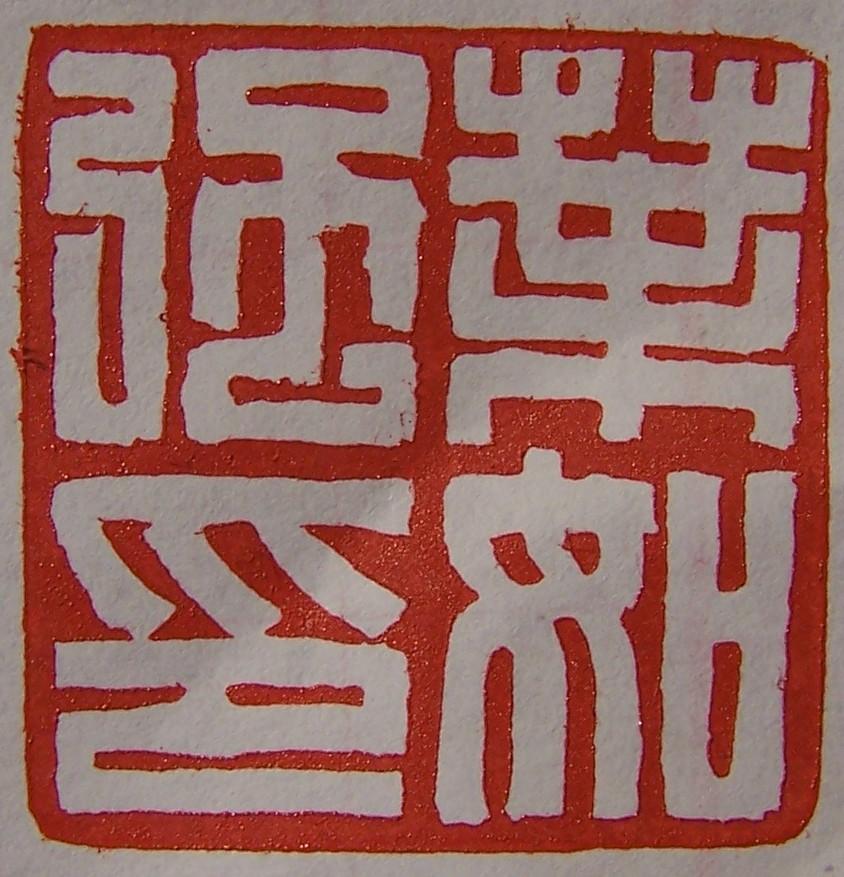 2009.9.2葉如強印——印蛻.jpg
