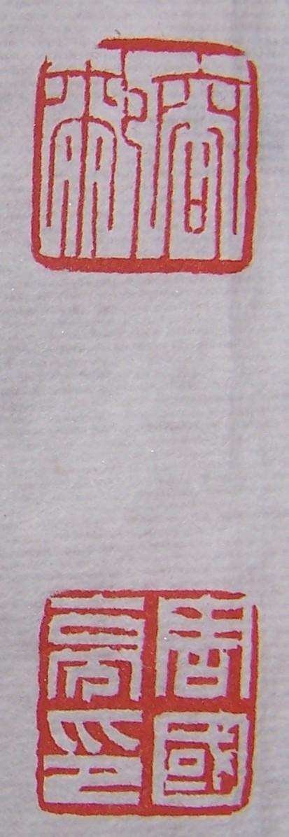 2009.9.2-- 容膝,周國亮-2(印蛻).jpg