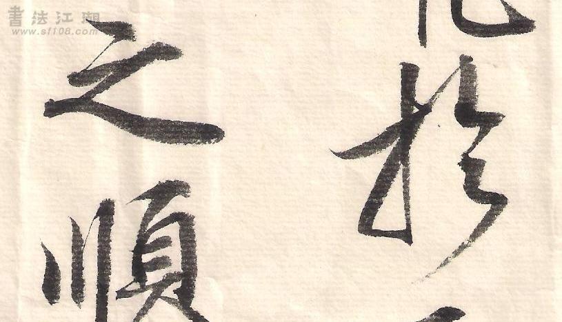行书临帖2.JPG