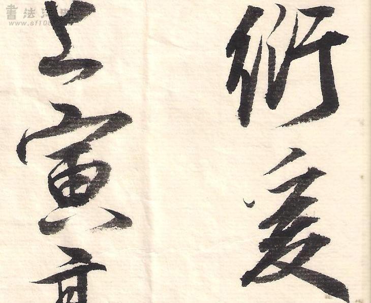 行书临帖3.JPG