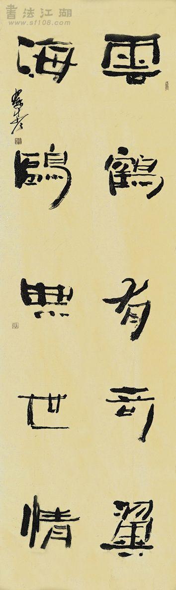 云鹤海鸥联.jpg