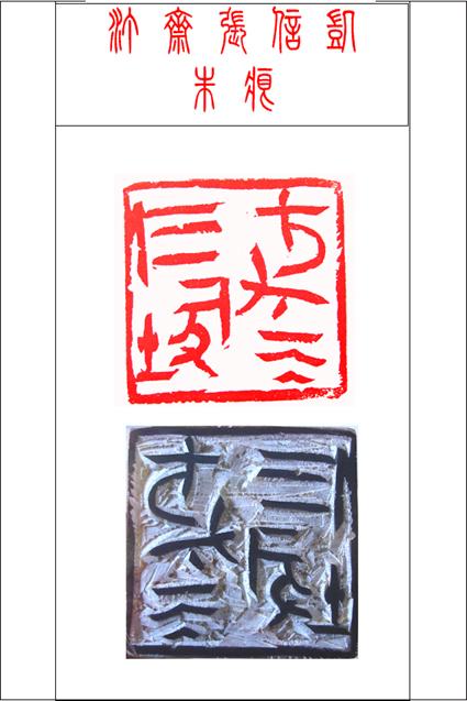方寸天地(朱文)2.jpg