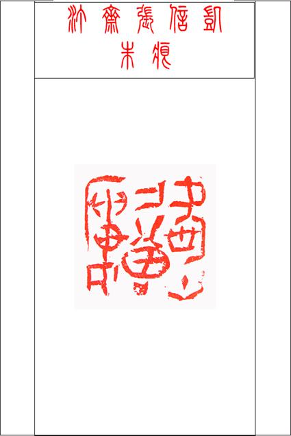 爱上层楼(朱文).jpg