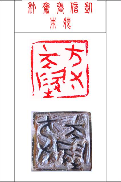 方寸天地(朱文)1.jpg