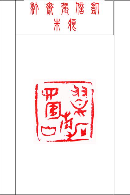 习静四围山(朱文).jpg
