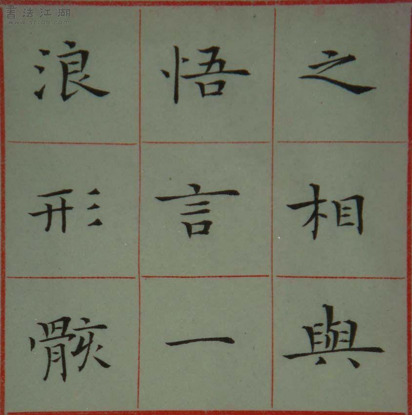 小楷-節錄王右軍蘭亭06-07.jpg