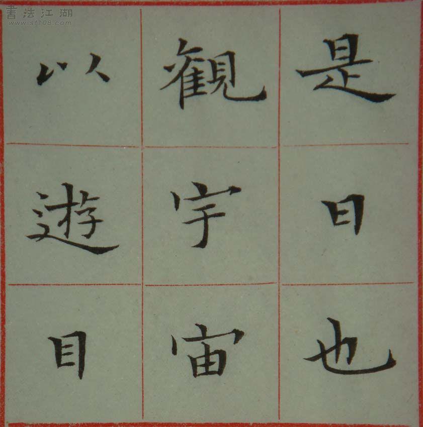 小楷-節錄王右軍蘭亭06-01.jpg