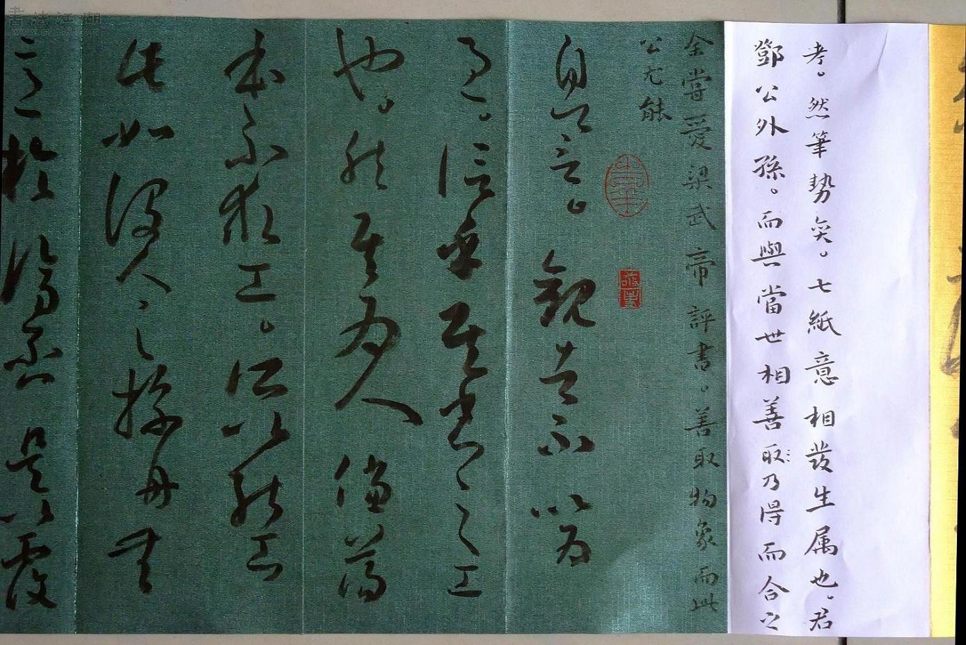 叶小勇书东坡跋文0910-08.jpg