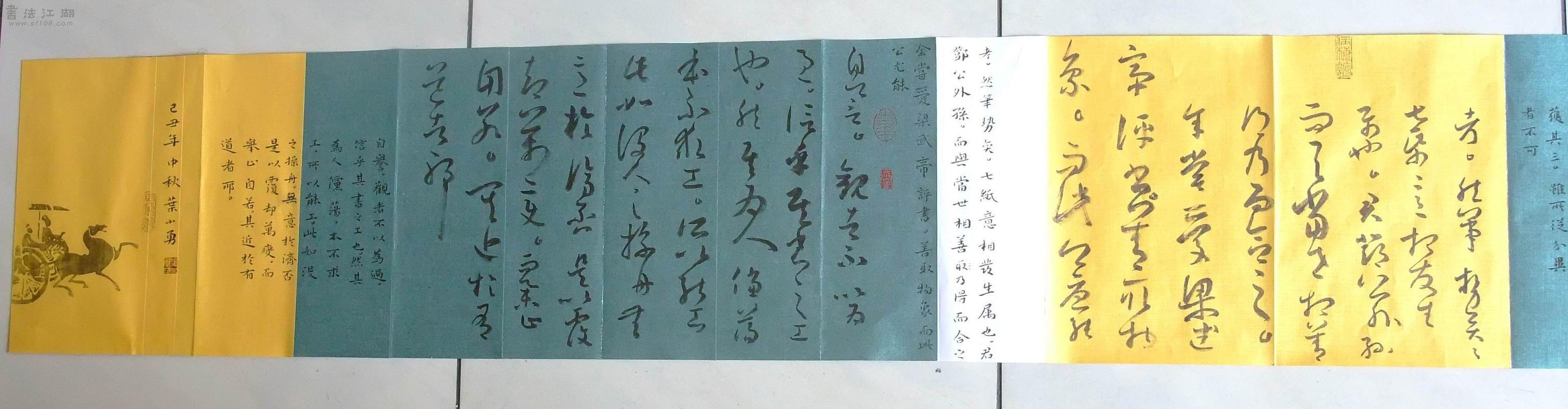 叶小勇书东坡跋文0910-03.jpg