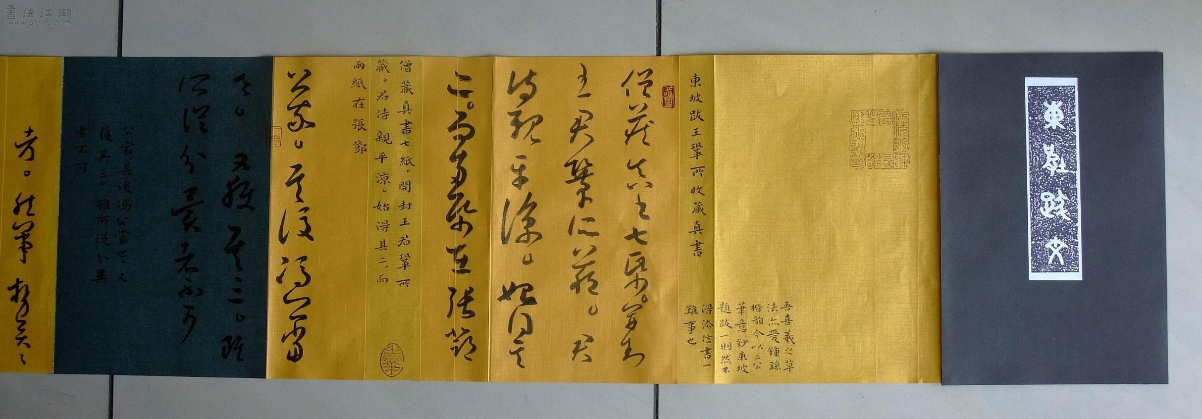 叶小勇书东坡跋文0910-02.jpg