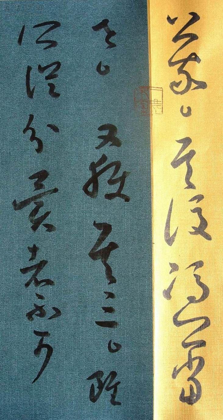 叶小勇书东坡跋文0910-14。.jpg