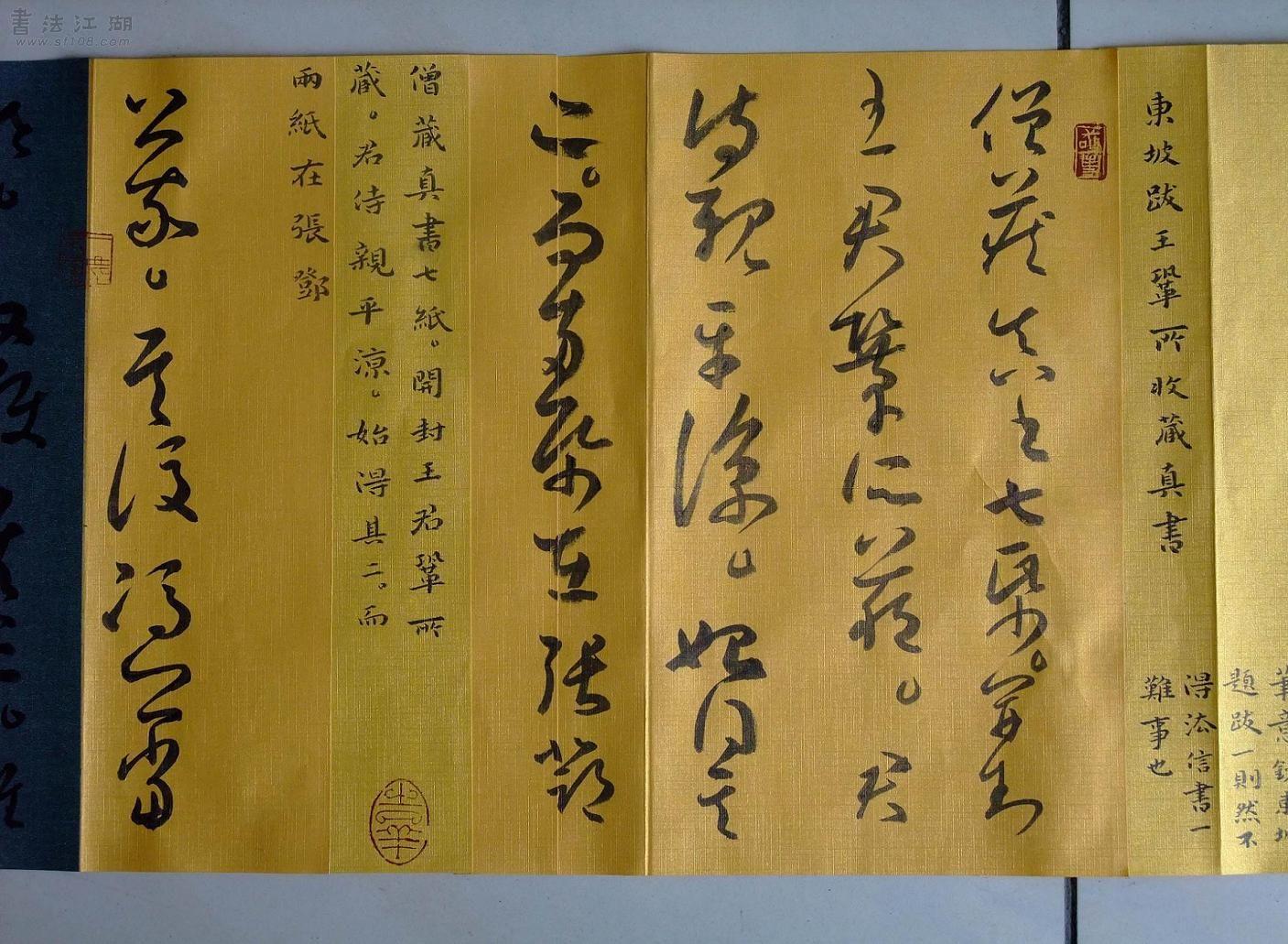 叶小勇书东坡跋文0910-05.jpg