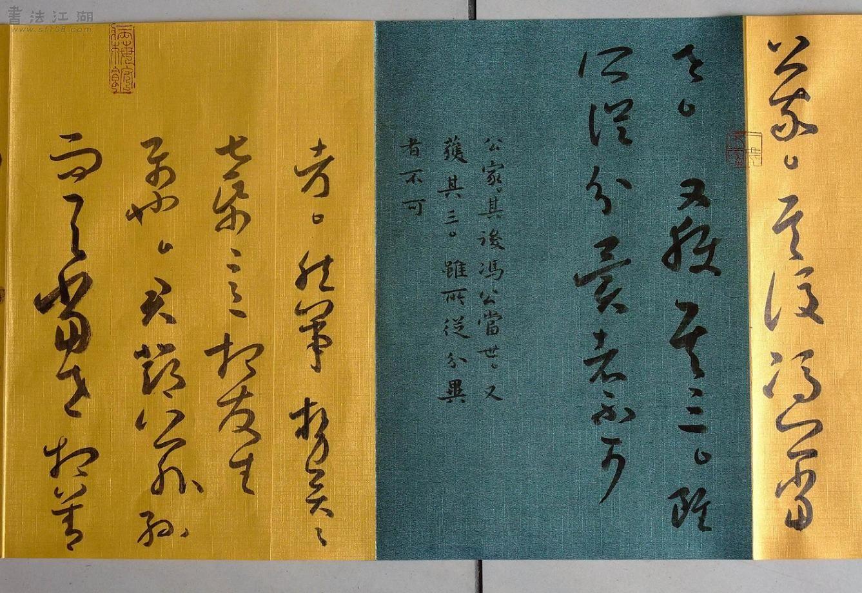 叶小勇书东坡跋文0910-06.jpg