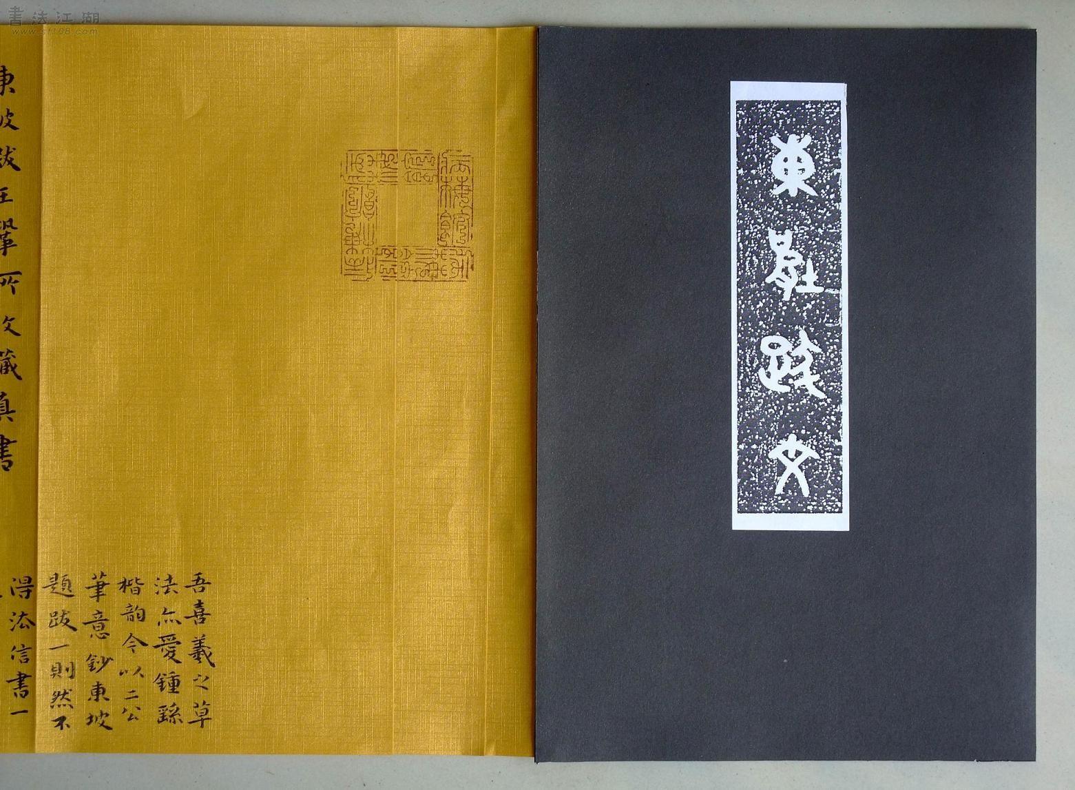 叶小勇书东坡跋文0910-04.jpg