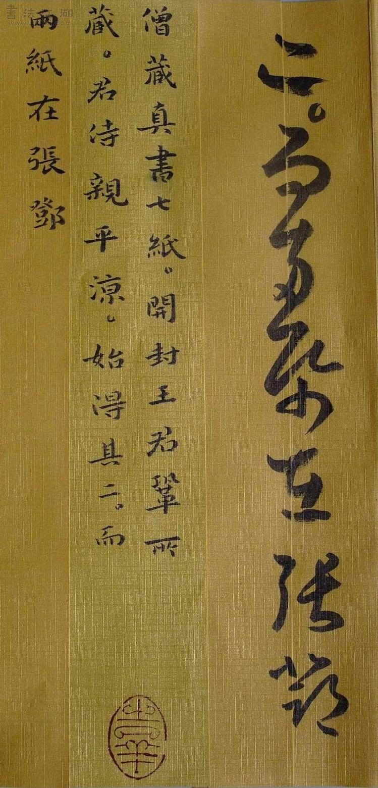 叶小勇书东坡跋文0910-13..jpg