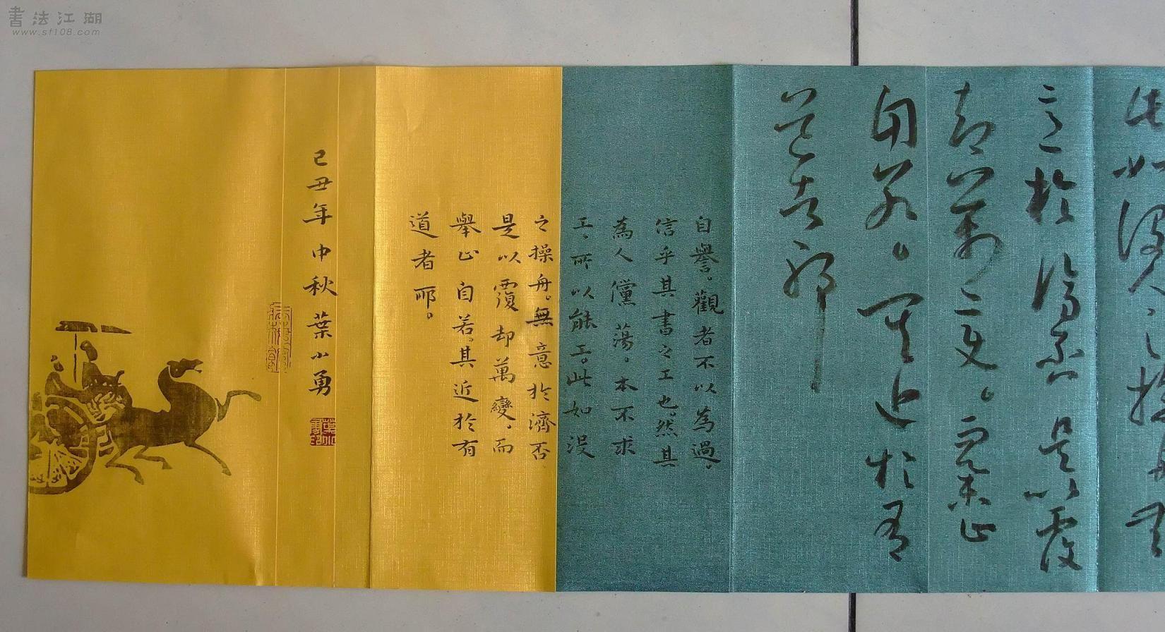 叶小勇书东坡跋文0910-09.jpg