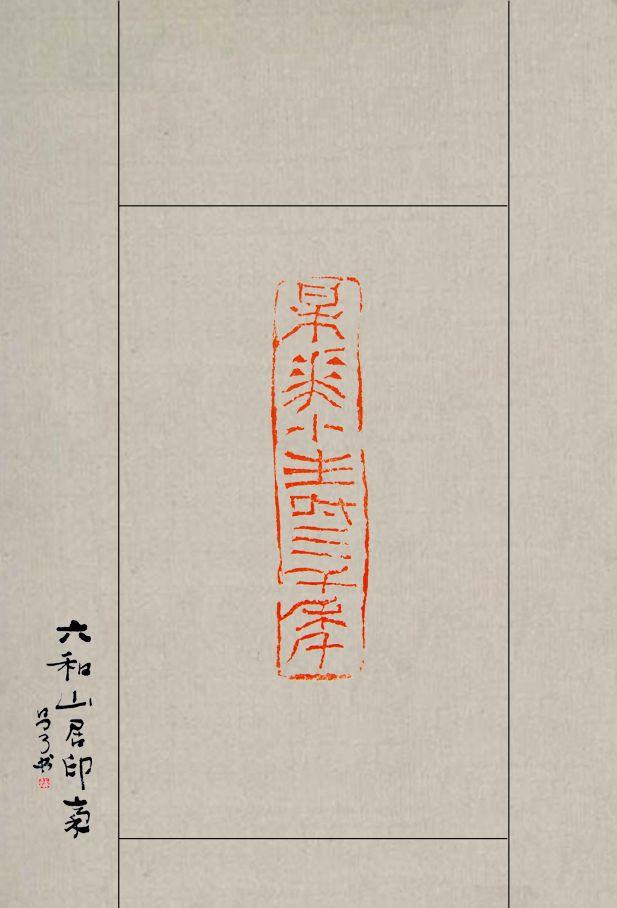 梅花小寿三千年.jpg