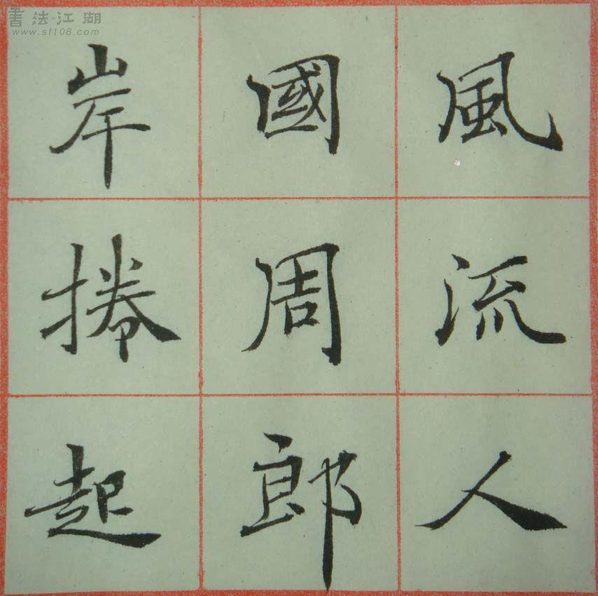 小楷-蘇軾 念奴嬌第二帖(以褚風寫看看)04.jpg