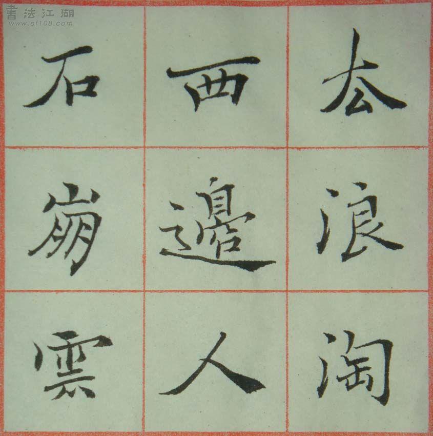 小楷-蘇軾 念奴嬌第二帖(以褚風寫看看)02.jpg
