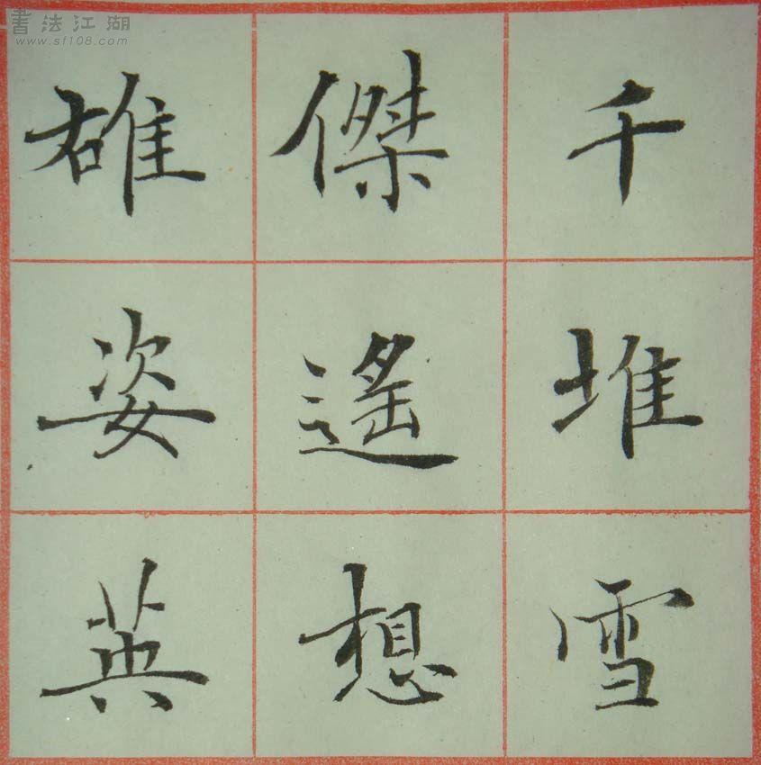小楷-蘇軾 念奴嬌第二帖(以褚風寫看看)05.jpg