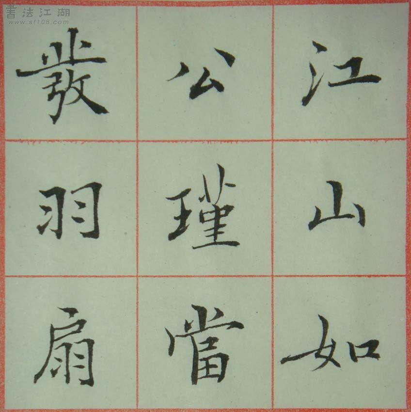 小楷-蘇軾 念奴嬌第二帖(以褚風寫看看)06.jpg