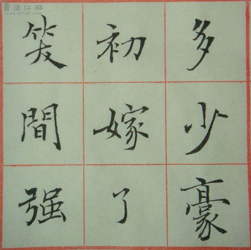 小楷-蘇軾 念奴嬌第二帖(以褚風寫看看)08.jpg