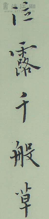 小楷-寒山子詩03.jpg