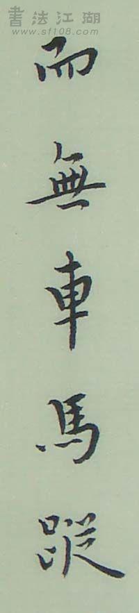 小楷-寒山子詩02.jpg