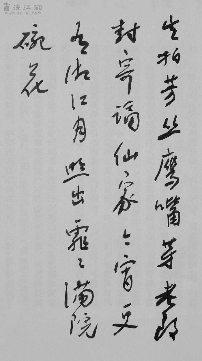 小行书04-2.jpg