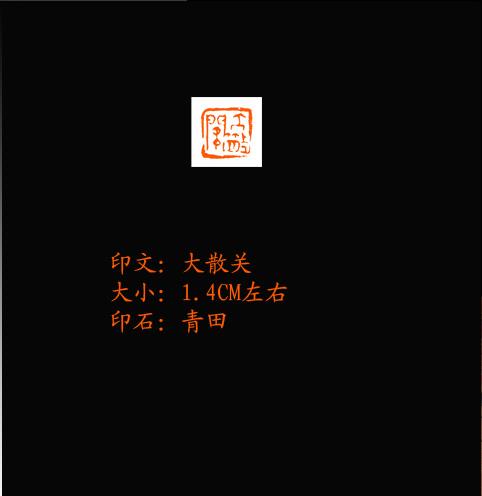 大散关(原大).jpg