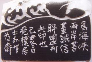 吴伯雄海峡两岸6.jpg
