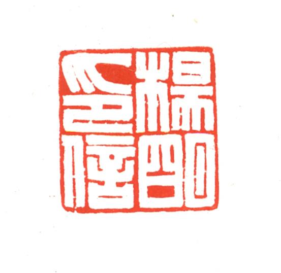 杨明印信.jpg
