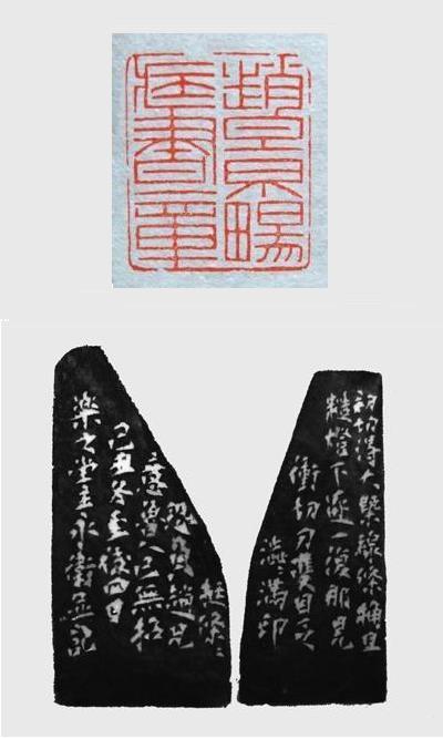 赵景畅藏书章1.95x2.35cm.jpg