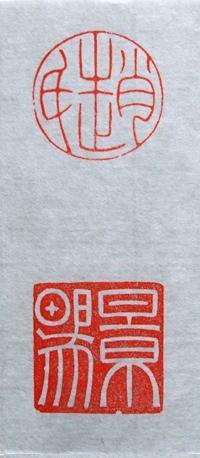 赵氏 景畅(连珠印)1.95cm.jpg