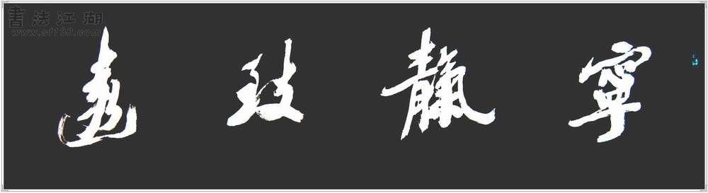 宁静(黑白).jpg