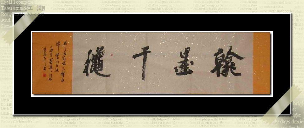 翰墨千秋1(框).jpg