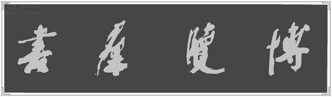 博览群书1(黑白).jpg