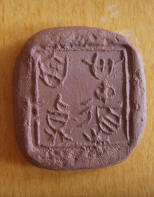 紫砂印、封泥.心中.jpg