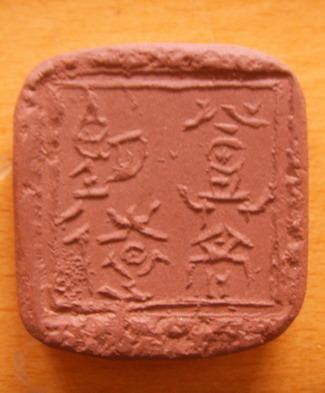 紫砂印、封泥.登高.jpg
