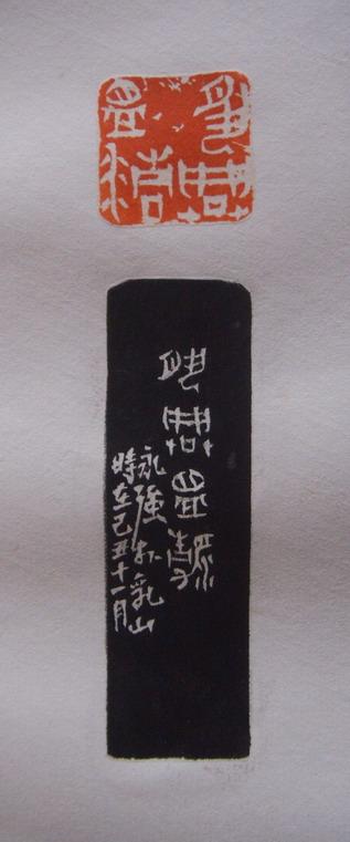 062夙兴温清款.jpg